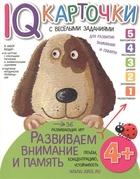 IQ-карточки с веселыми заданиями. Для развития внимания и памяти. 4 года