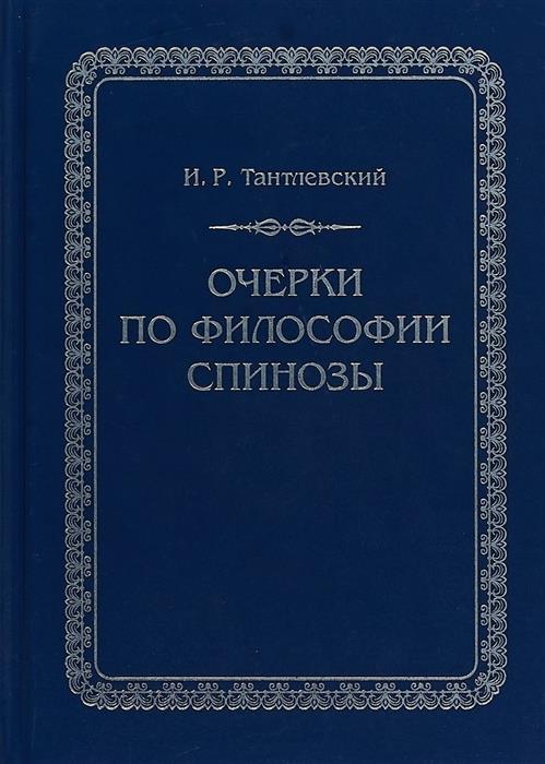 Тантлевский И. Очерки по философии Спинозы браслет янтарное лето искусственный янтарь россия