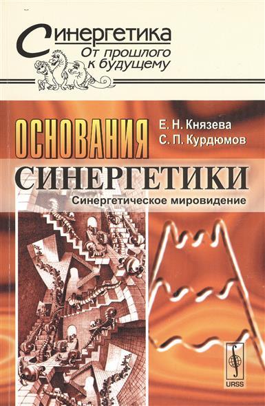 Князева Е.: Основания синергетики. Синергетическое мировидение