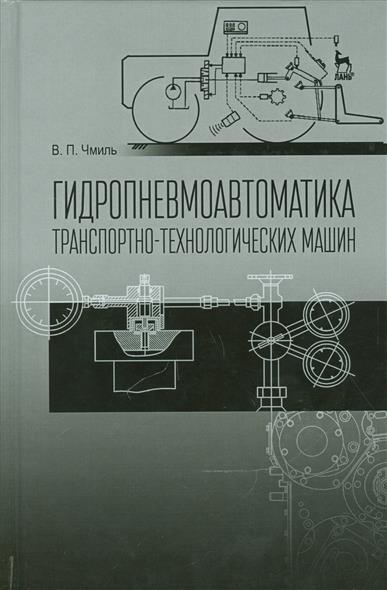 Гидропневмоавтоматика транспортно-технологических машин