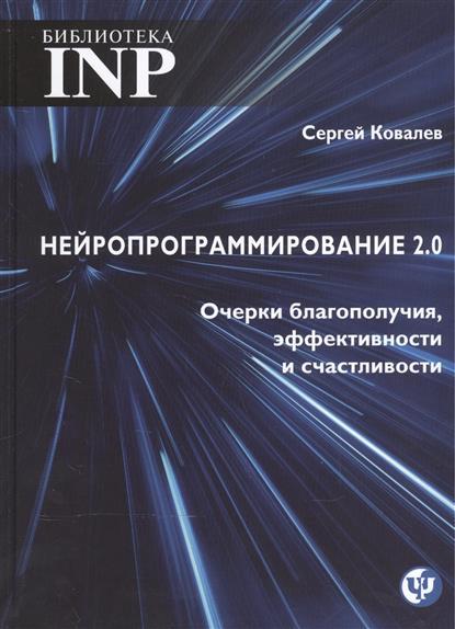 Нейропрограммирование 2.0. Очерки благополучия, эффективности и счастливости