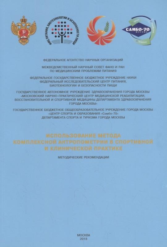 Использование метода комплексной антропометрии в спортивной и клинической практике. Методические рекомендации