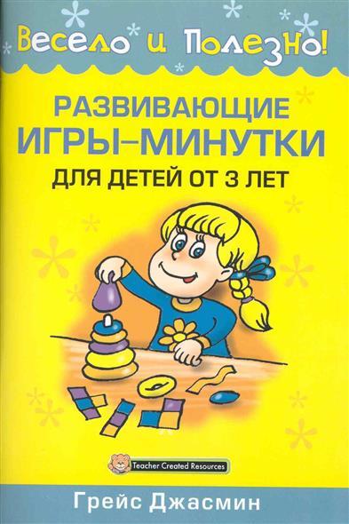 Развивающие игры-минутки для детей от 3 л.
