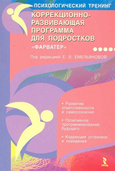 Коррекционно-развивающая программа для подростков Фарватер