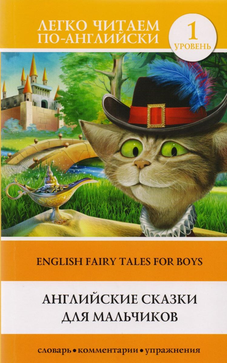 Английские сказки для мальчиков / English Fairy Tales for Boys. Уровень 1. Упражнения, комментарии и словарь
