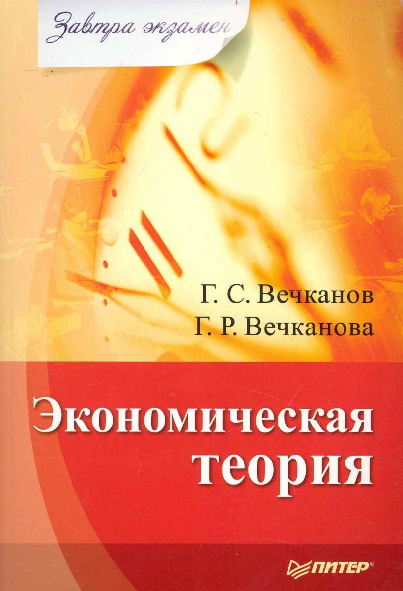 Вечканов Г. Экономическая теория вечканов г экономическая теория для бакалавров и специалистов 4 е издание стандарт третьего поколения isbn 9785496019187