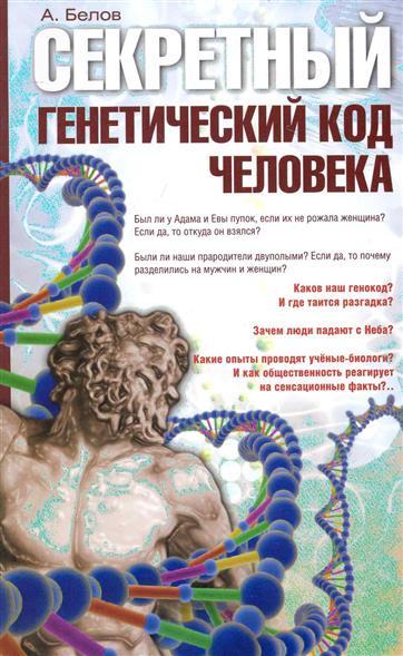 Секретный генетический код человека