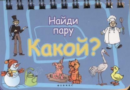 Морозова О., Калиничева Н. (ред.) Какой? Найди пару