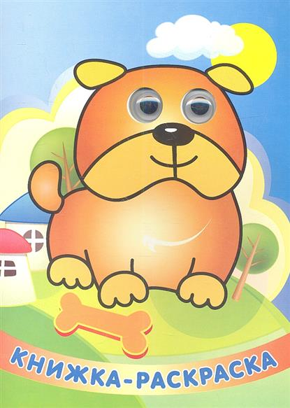 Веселый барбосик Книжка - раскраска