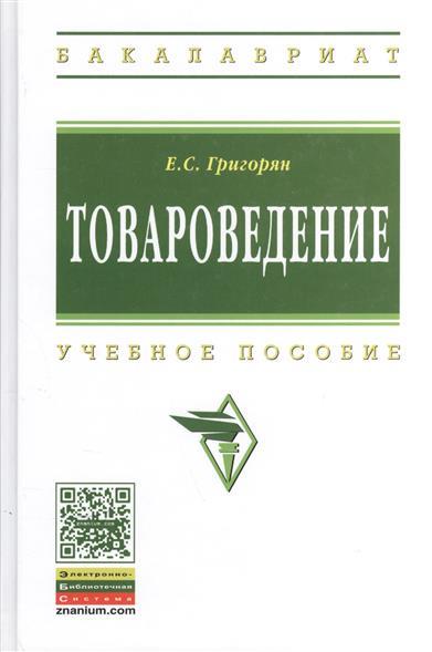 Григорян Е. Товароведение. Учебное пособие маркова е уроки пантомимы учебное пособие