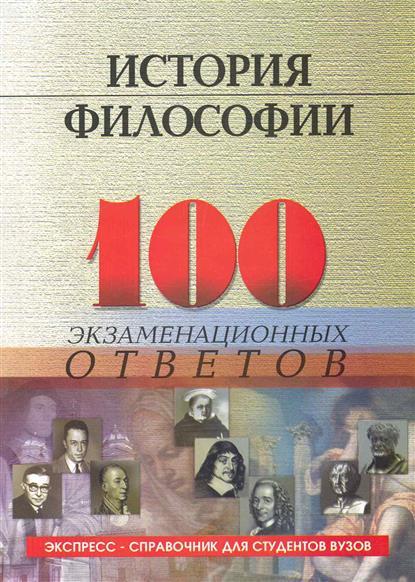 История философии 100 экзам. ответов