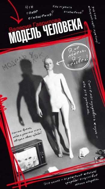 Гаврилова В. Модель человека иоланта гаврилова счастье