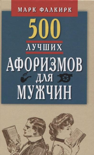 Фалкирк М. 500 лучших афоризмов для мужчин