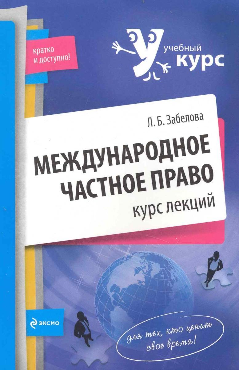 Забелова Л. Международное частное право Курс лекций ISBN: 9785699403622