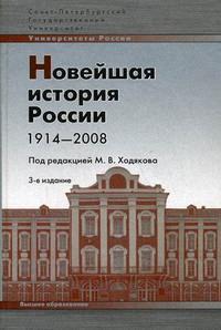 Новейшая история России 1914-2008