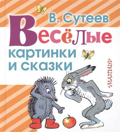 Сутеев В. Веселые картинки и сказки сутеев владимир григорьевич сказки и картинки