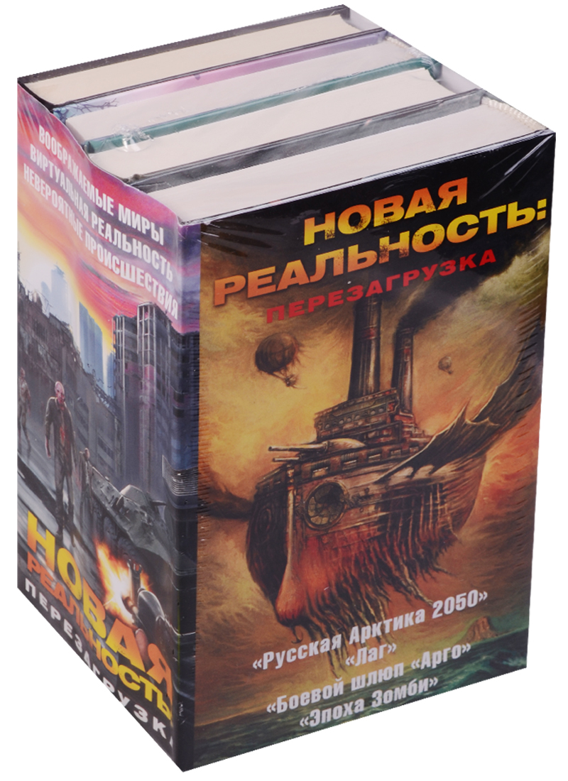 Новая реальность: Перезагрузка: Русская Арктика 2050. Лаг. Боевой шлюп