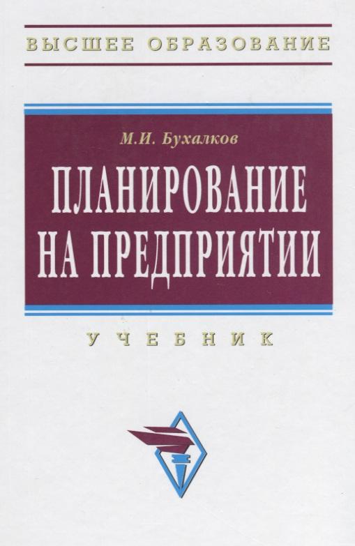 Бухалков М.: Планирование на предприятии