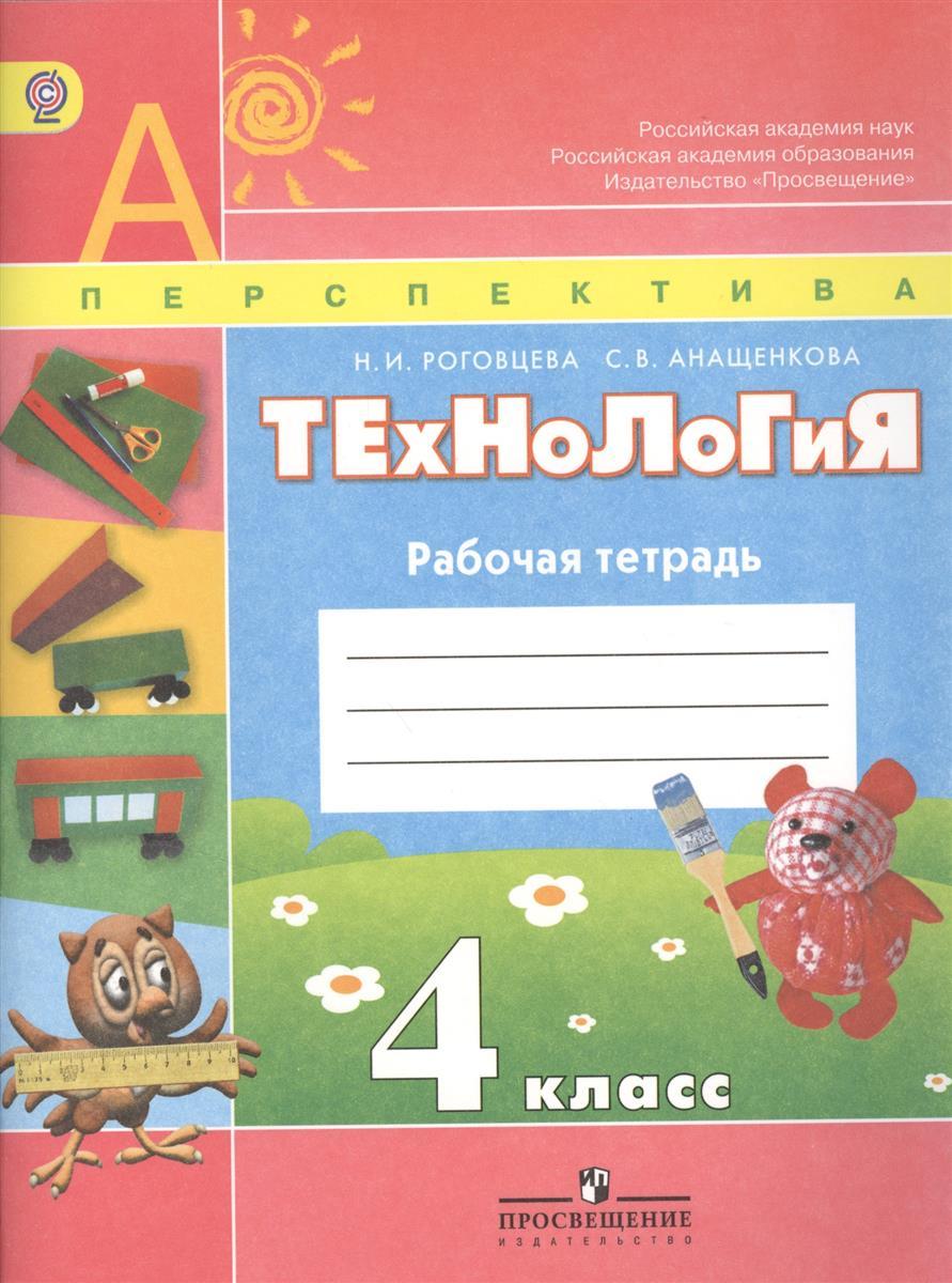 Технология. 4 класс. Рабочая тетрадь. Учебное пособие для общеобразовательных организаций