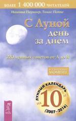 Паунгер И. С Луной день за днем 220 лунных советов от А до Я