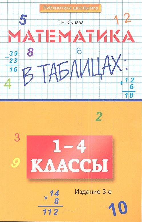 Сычева Г. Математика в таблицах: 1-4 классы. Издание третье, стереотипное орлов в сост физика в таблицах 7 11 классы справочное пособие 14 е издание стереотипное