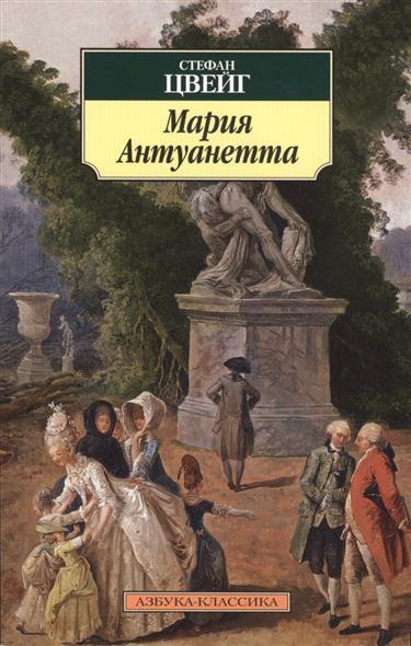 Мария Антуанетта. Портрет ординарного характера