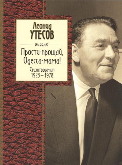 Утесов Л. Прости-прощай, Одесса-мама! Стихотворения 1923-1978