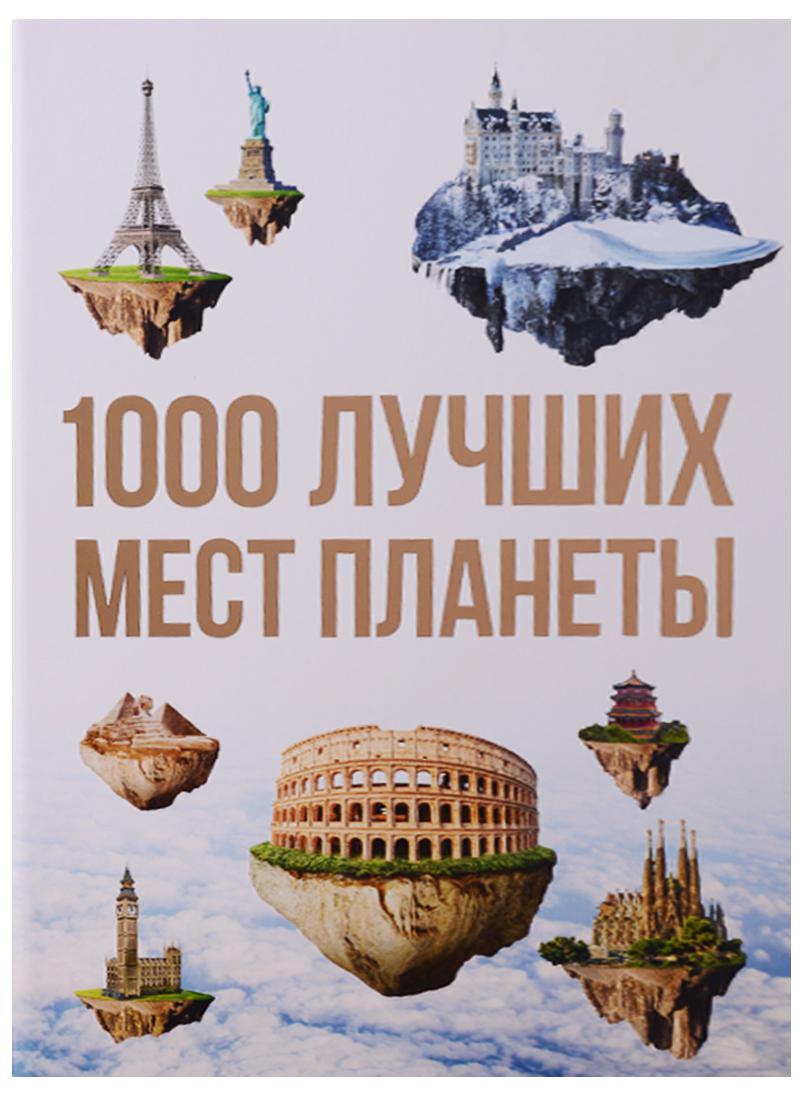 Книга 1000 лучших мест планеты. Куянцева О. (ред.)