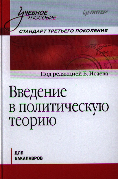 Исаев Б. (ред.) Введение в политическую теорию для бакалавров учебники питер введение в политическую теорию стандарт третьего поколения бакалавриат