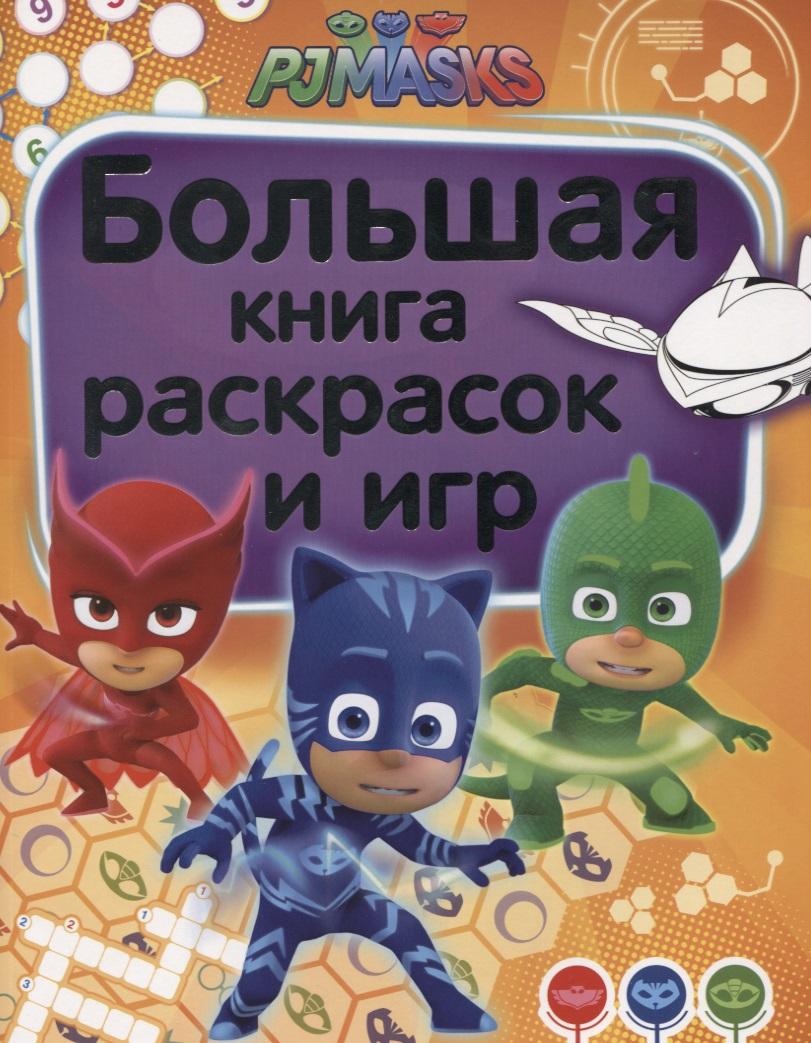Новикова Е. (ред.) Герои в масках. Большая книга раскрасок и игр книги издательство clever моя большая книга игр