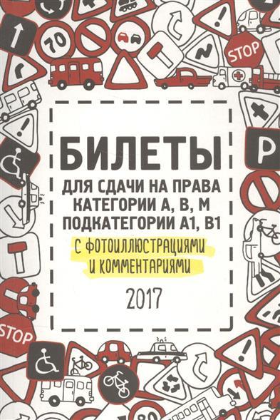 Билеты для сдачи на права категории A, B, M, подкатегории A1, B1 с фотоиллюстрациями и комментариями на 2017 год