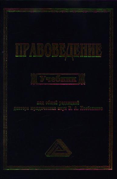 Правоведение Козбаненко