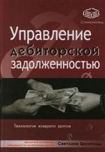 Управление дебиторской задолженностью