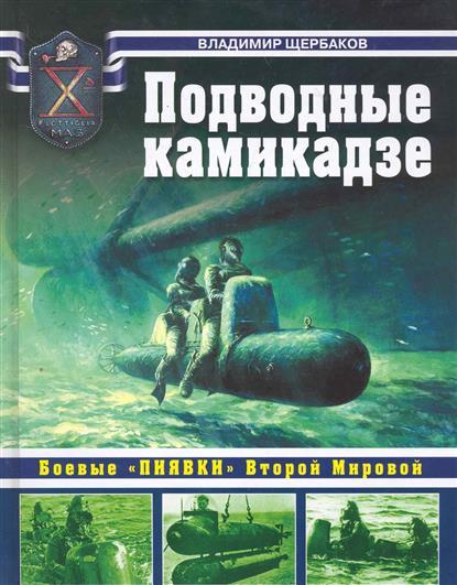 Подводные камикадзе Боевые пиявки Второй Мировой