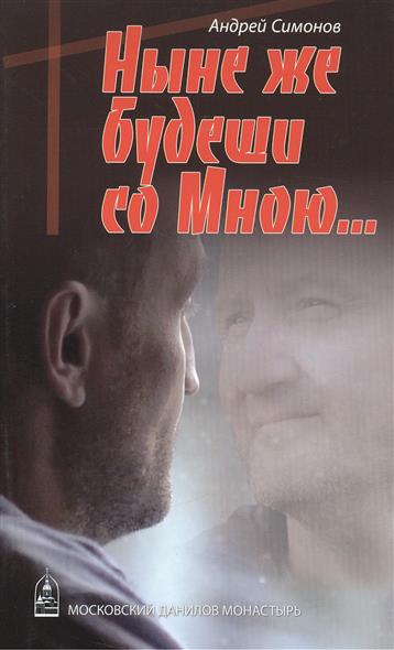 Симонов А. Ныне же будеши со Мною… евтушенко е со мною вот что происходит…