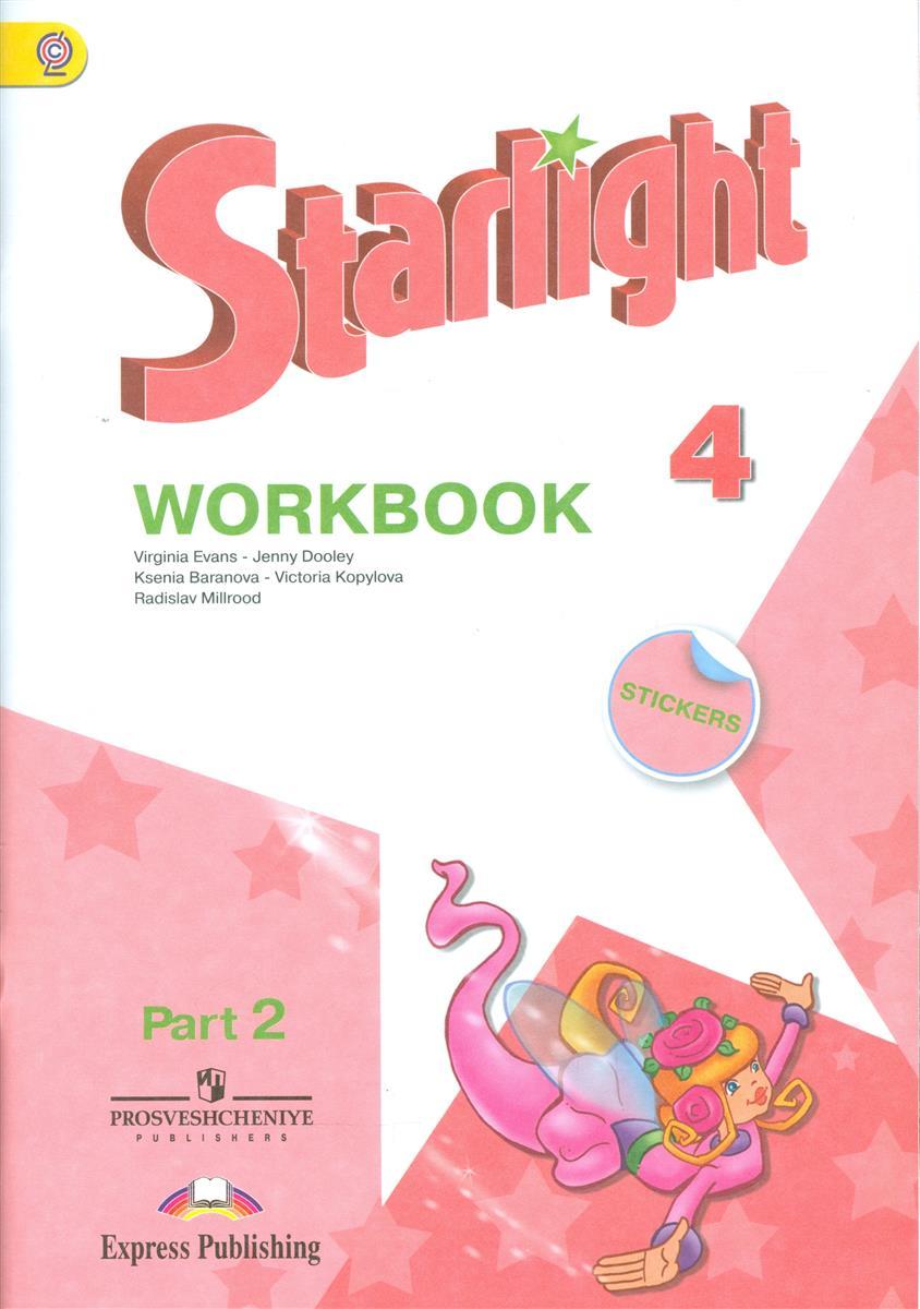 Starlight. Английский язык. Рабочая тетрадь. 4 класс. В 2-х частях. Часть 2. Учебное пособие для общеобразовательных организаций и школ с углубленным изучением английского языка