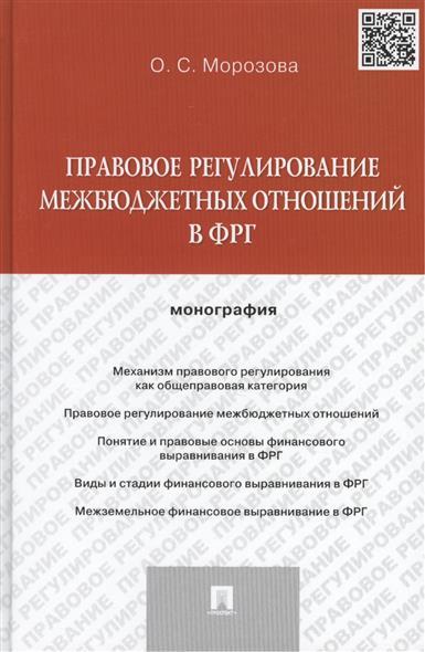 Морозова О. Правовое регулирование межбюджетных отношений в ФРГ: монография