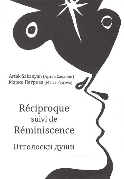 Петрова М., Сананян А. Reciproque suivi de Reminiscence = Отголоски души bonjour new york suivi de maisons louees