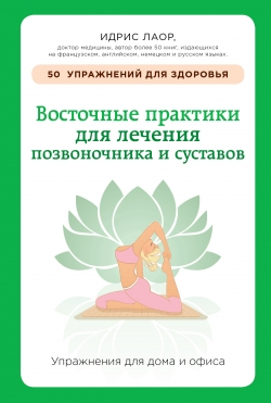 Восточные практики для лечения позвоночника и суставов
