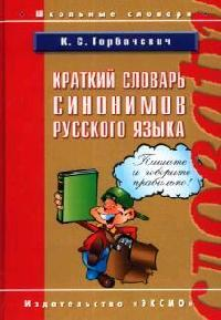 Краткий словарь синонимов русского языка