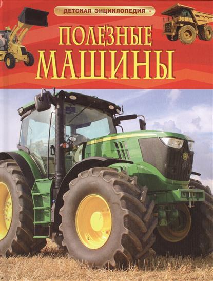 Несмеянова М. (ред.) Полезные машины полезные машины