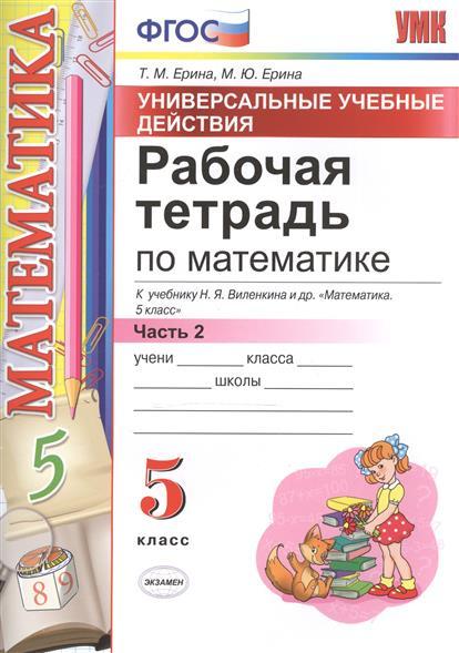 Ерина Т.: Рабочая тетрадь по математике. 5 класс. Часть 2. К учебнику Н.Я. Виленкина и др.