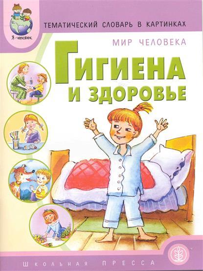Мир человека Гигиена и здоровье Темат. словарь в картинках