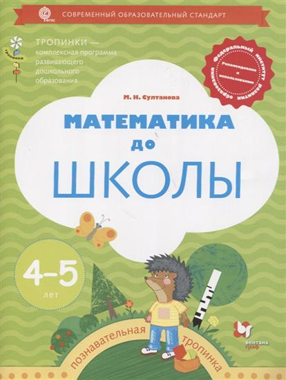 Султанова М. Математика до школы. Рабочая тетрадь для детей 4-5 лет