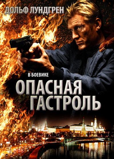 Опасная гастроль Зарубежное кино