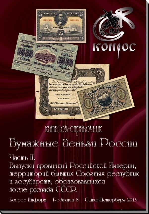 Бумажные деньги России. Часть II