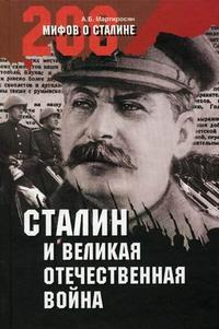 Мартиросян А. Сталин и Великая Отечественная война ликсо в мерников а спектор а великая отечественная война
