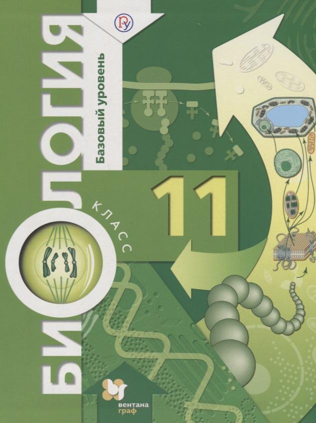 Пономарева И., Корнилова О., Лощилина Т., Ижевский П. Биология. 11 класс. Базовый уровень. Учебник