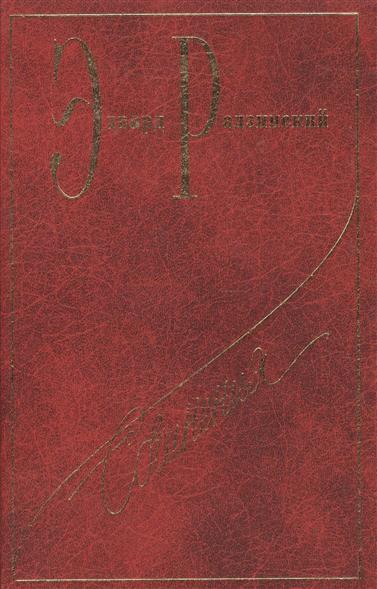 Радзинский Э. Сочинения в 7тт. Т.4 Загадки истории Ч.1 джемпер guahoo 22 0340 n bk 901