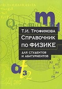 Справочник по физике для студентов и абитуриентов